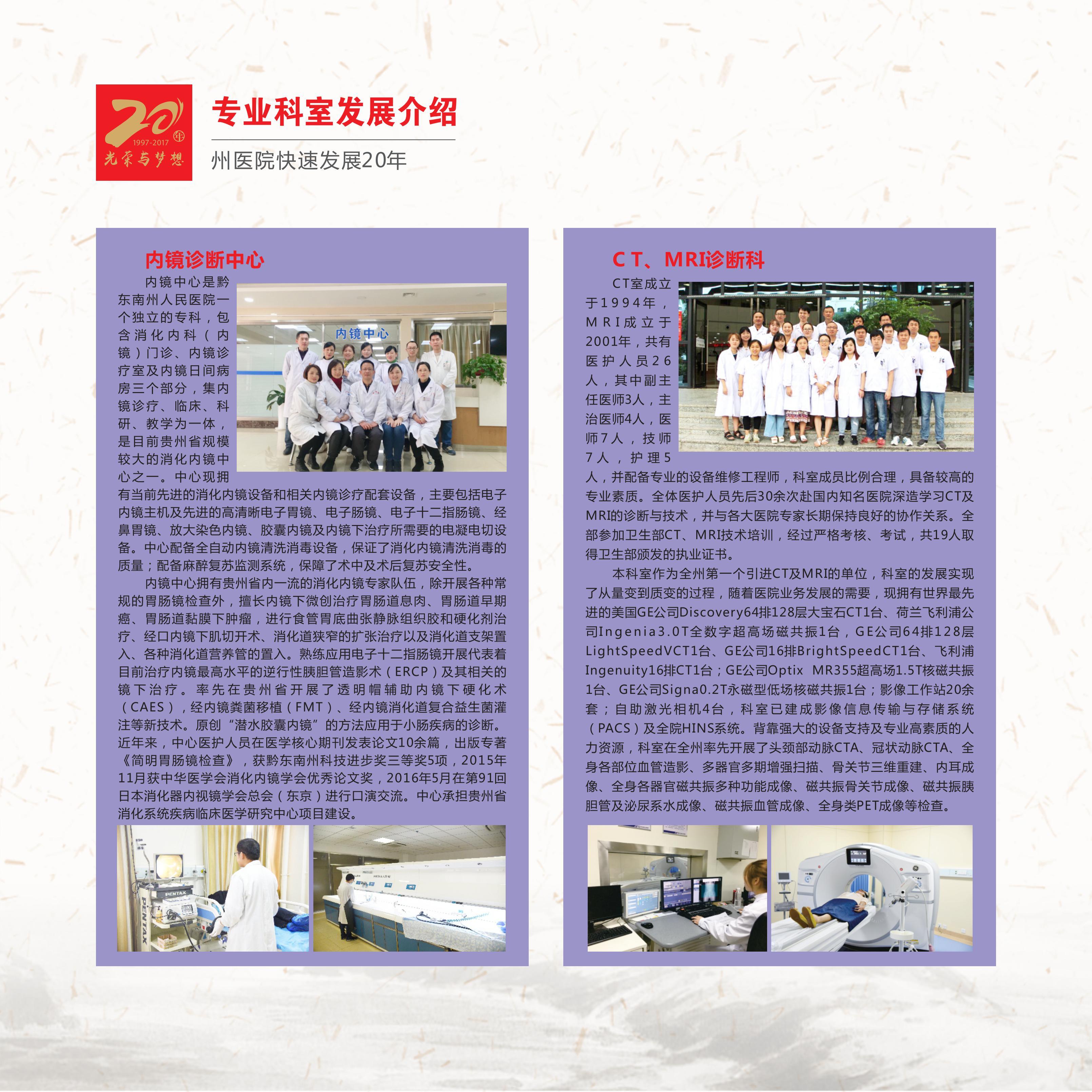 黔东南州人民医院-画册-51-100(1)_13.jpg
