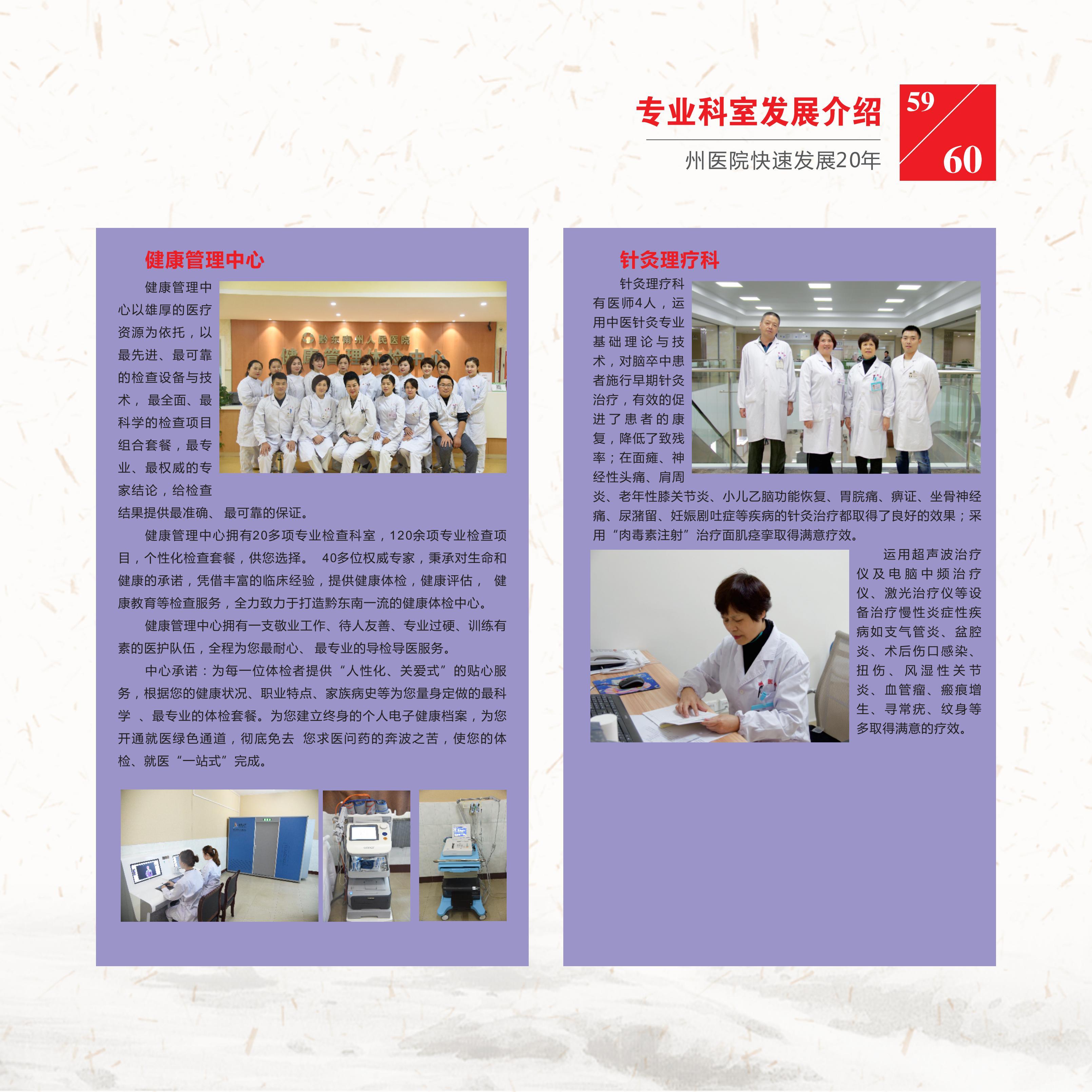 黔东南州人民医院-画册-51-100(1)_14.jpg