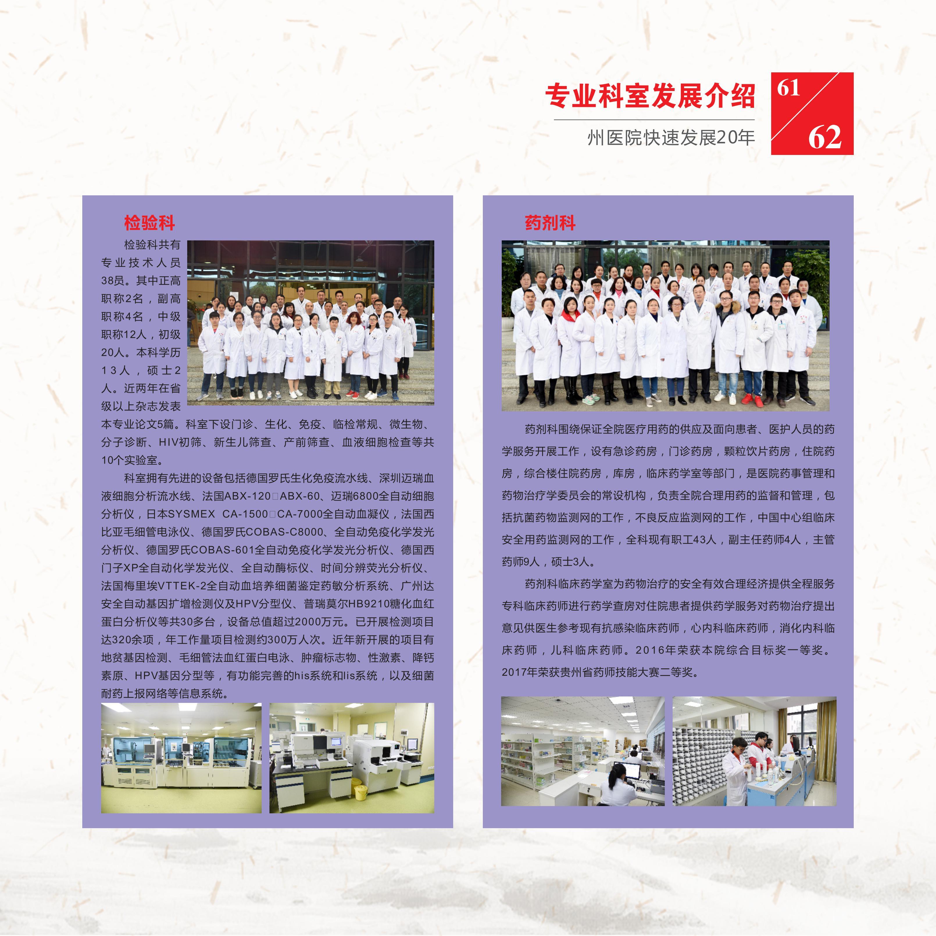 黔东南州人民医院-画册-51-100(1)_16.jpg