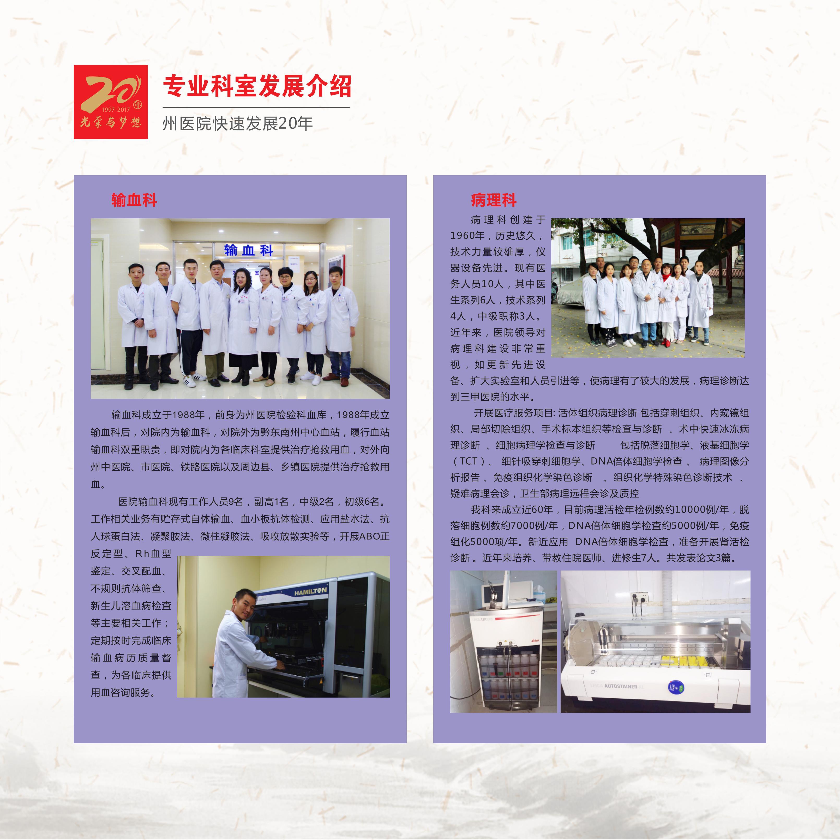 黔东南州人民医院-画册-51-100(1)_17.jpg