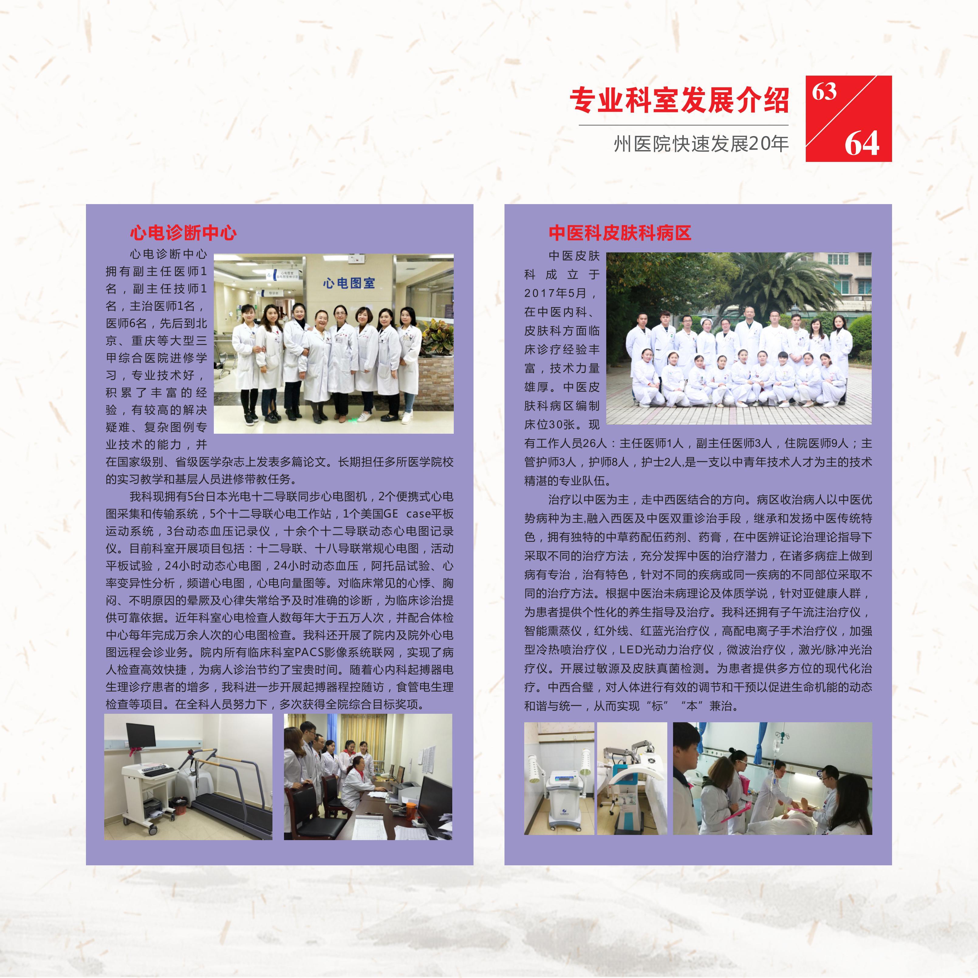 黔东南州人民医院-画册-51-100(1)_18.jpg